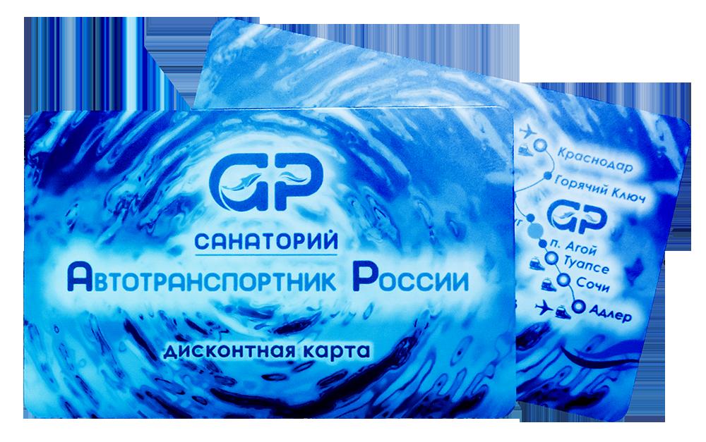 Дисконтная карта санатория «Автотранспортник России»